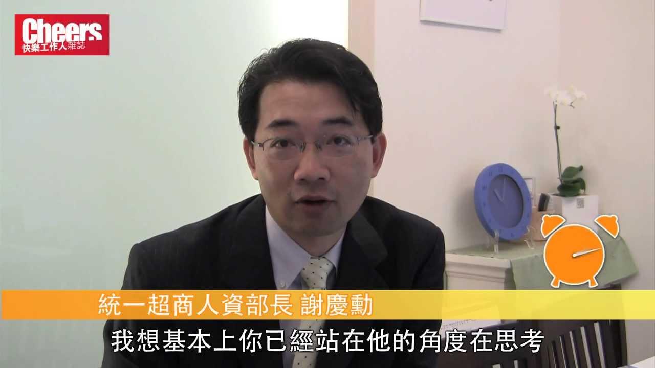 【60秒, Cheers!】求職面試如何脫穎而出? 統一超商人資部長謝慶勳告訴你