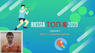 Russia Top-16 . Skachkov, Sidorenko, Abusev, Gusev. Матчи с комментарием.
