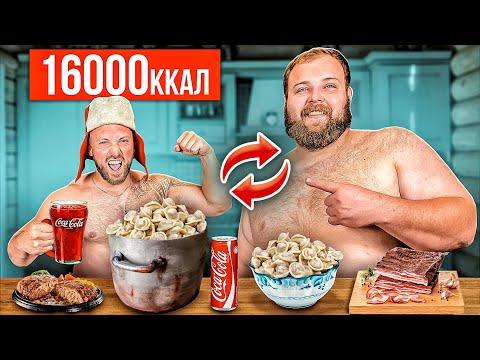 24 часа в ДЕРЕВНЕ У ПЕЛЬМЕНЯ! 16000 калорий ЧЕЛЛЕНДЖ