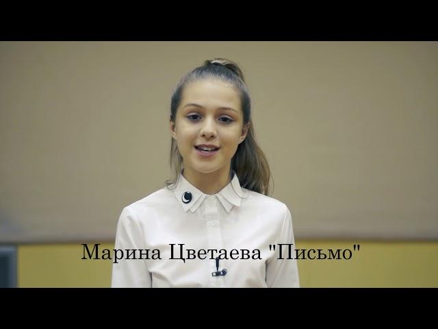 Изображение предпросмотра прочтения – ВарвараКунина читает произведение «Письмо» М.И.Цветаевой
