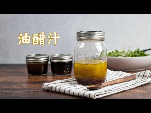 干货分享---油醋沙拉汁的万用公式
