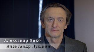 Александр Пушкин. Читает Александр Яцко