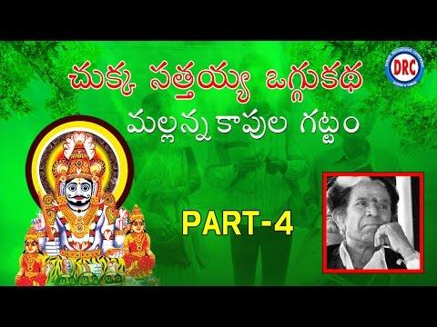 Chukka Sathaiah Oggu Katha Mallanna Kapula Gattam Part-4 || Telangana Folks