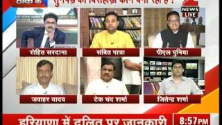 Panel discussion on Ballabhgarh arson attack taking political turn