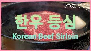 [음식 vlog] 한우 등심 Korean Beef Si…