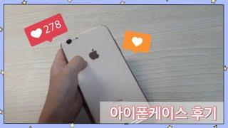아이폰케이스/아이폰6s+,6+케이스/로드골드케이스후기/…