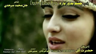 Pashto New Album 2016 Chashme Badoor Yara Coming Soon