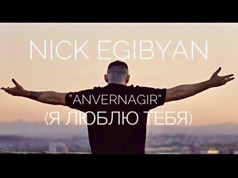 Nick Egibyan - Anvernagir (Я Люблю Тебя)