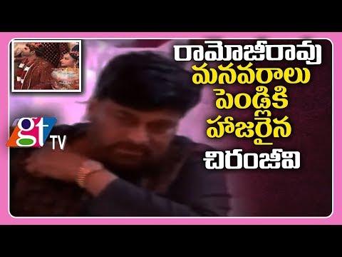 Megastar Chiranjeevi attends Ramoji Rao Granddaughter Marriage  GT TV