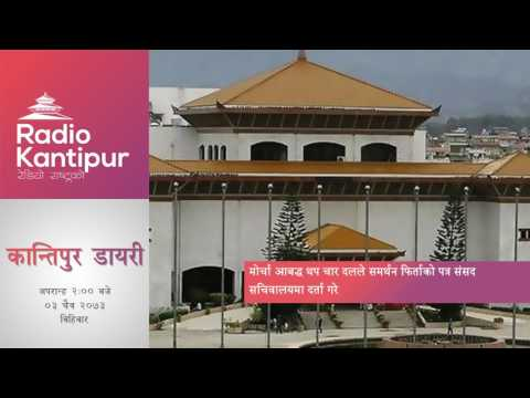 Kantipur Diary 2:00pm - 16 March 2017