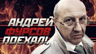 ПОЕХАЛИ! #1: Андрей Ильич Фурсов
