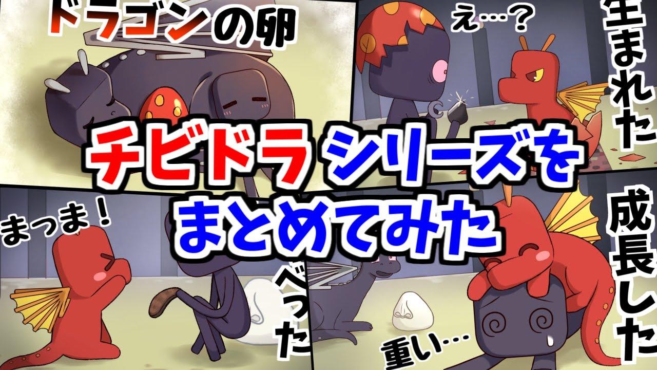 【アニメ】チビドラシリーズまとめ【マインクラフト】