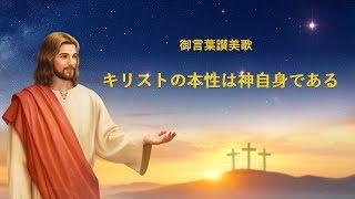 キリスト教賛美歌「キリストの本性は神自身である」
