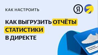 Выгрузка отчётов статистики. Заказ отчётов. Видео о настройке контекстной рекламы в Яндекс.Директе