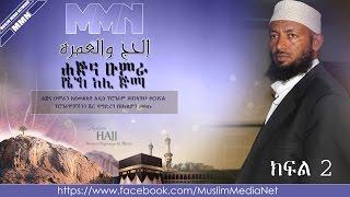 Shekh Ali Jimma Hajj & Umrah 2 (Amharic Dawa)
