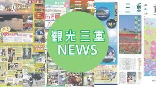 観光三重NEWS 2018 春のオス...