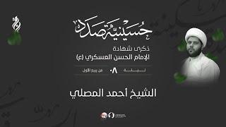 شهادة الإمام الحسن العسكري (ع): الشيخ أحمد المصلي - حسينية صدد