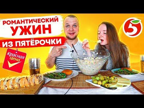 Романтический ужин из Пятерочки красная цена