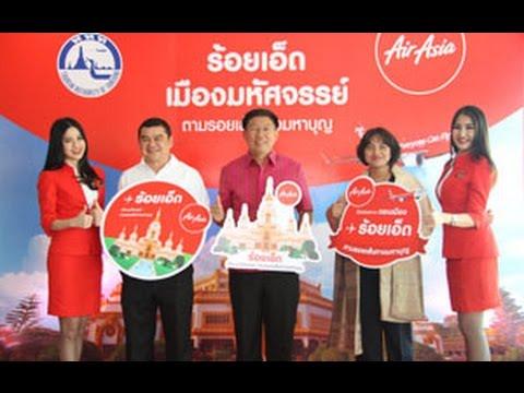 แอร์เอเชีย Airasia แถลงข่าวเปิดเที่ยวบินปฐมฤกษ์ กรุงเทพ-ร้อยเอ็ด บินคุ้ม คุณภาพครบ ราคาเบาๆ -roiet