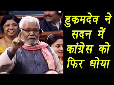 Hukmdev Narayan trolls Congress in his Lok Sabha speech   वनइंडिया हिंदी