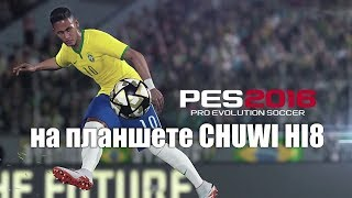 Pro Evolution Soccer 2016 for the Windows tablet Chuwi Hi8 тест игр на планшете Ник и Китай +
