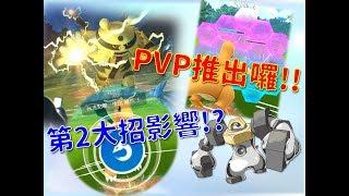 【寶可夢Pokémon Go】訓練家對戰(PVP)正式推出!! 解鎖第2大招影響性評估~! 屬性相剋乘數修改,屬性表更重要囉~~
