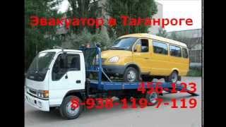 Эвакуатор Таганрог. Заказать эвакуатор в Таганроге(, 2014-03-24T09:29:17.000Z)