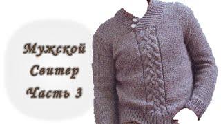 Мужской свитер спицами. Реглан сверху. Часть 3. Без швов // Men's sweater knitting
