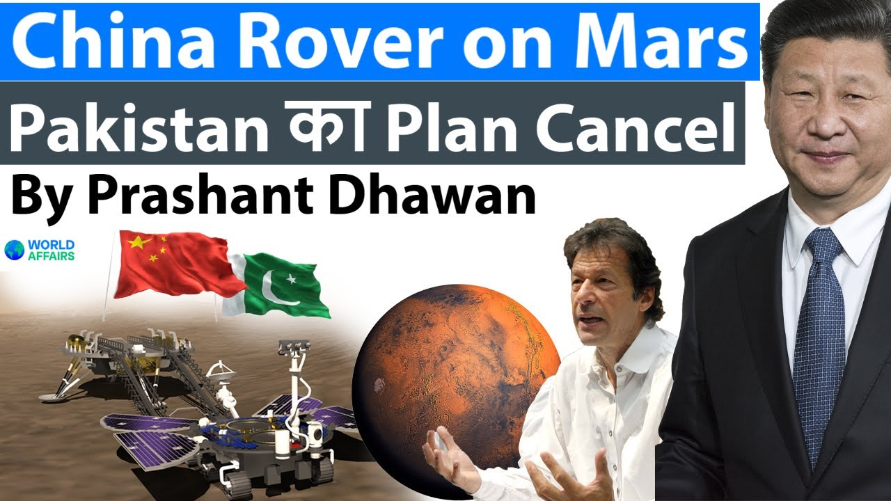 China Rover on Mars और Pakistan का Space Plan Cancel - Zhurong rover on mars