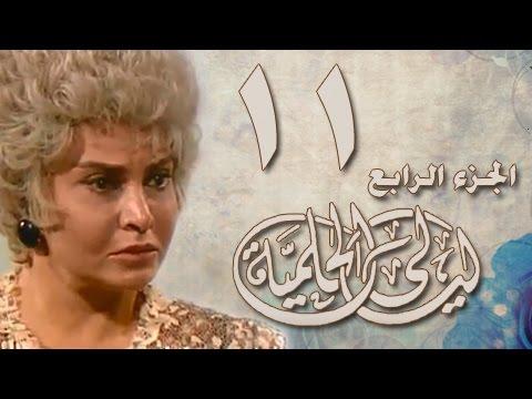 ليالي الحلمية جـ4׃ الحلقة 11 من 42