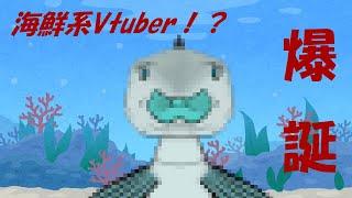 「【自己紹介】突然現れた謎の海鮮系Vtuber!?」のサムネイル