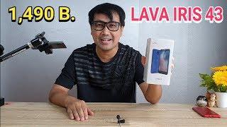 รีวิว LAVA IRIS 43 ราคา 1490 บาท