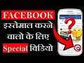 Use FACEBOOK SMART WAY  - Friendly For Facebook (Special Video)