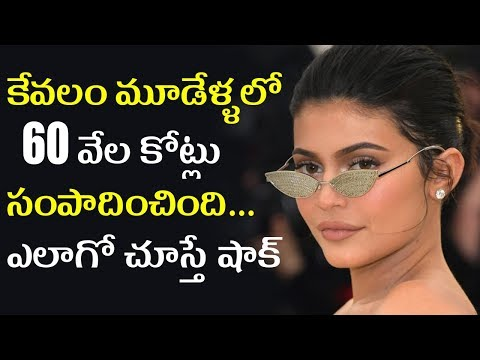 Unknown And Interesting Facts About Kylie Jenner | Who Is Kylie Jenner | Celebrity Updates
