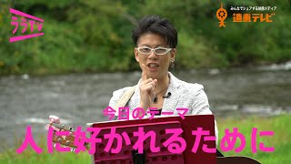 山田賢明のララTV Vol.6「人に好かれるために」