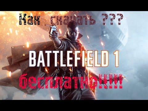 Как скачать и как установить Battlefield 1 БЕСПЛАТНО!!!! На русском на ПК