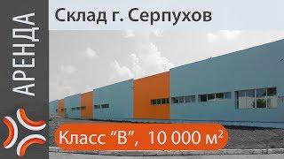 Склады в Серпухове  | www.sklad-man.ru | Склады в Серпухове(http://www.sklad-man.com http://www.sklad-man.ru/ Склады в Серпухове, подробнее: http://www.sklad-man.ru/arenda-sklada/sklad645.html Предлагаем ..., 2013-11-22T18:59:54.000Z)