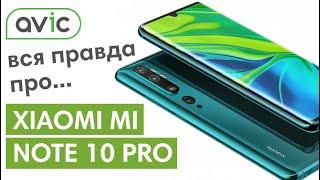 Обзор Xiaomi Mi Note 10 Pro! Смартфон попавший в ТОП!