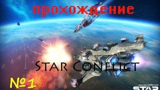 Star Conflict | обзор, прохождение №1