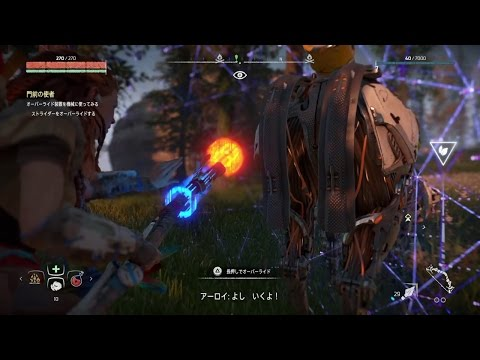 「Horizon Zero Dawn」プレイムービー