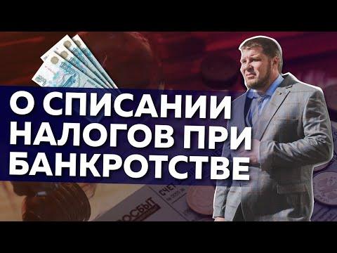 О списание налогов и задолженности по ним при банкротстве физических лиц