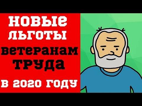 В 2020 Году Ветеранам Труда Положены Новые Льготы