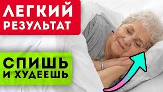 7 СЕКРЕТОВ БЫСТРОГО ПОХУДЕНИЯ во время сна которые нужно знать! Вот как избавиться от лишнего веса!