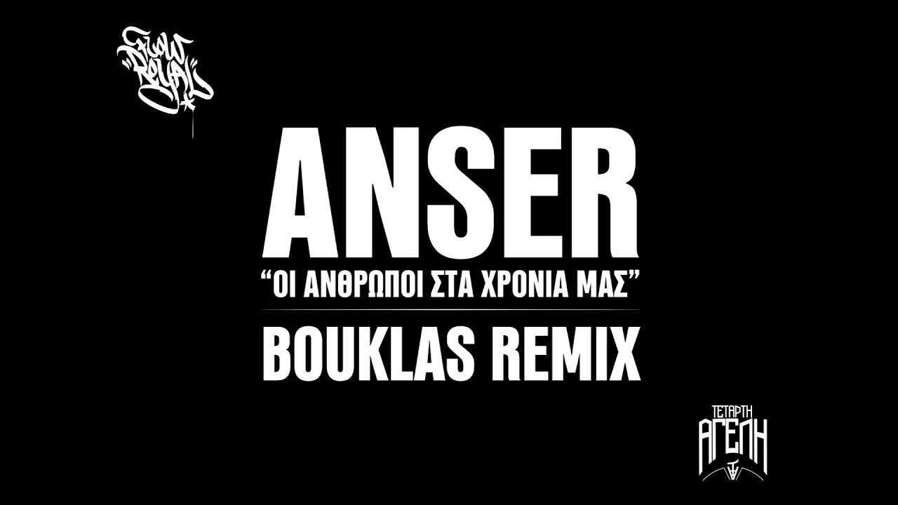 Bouklas - The Bouklamentals
