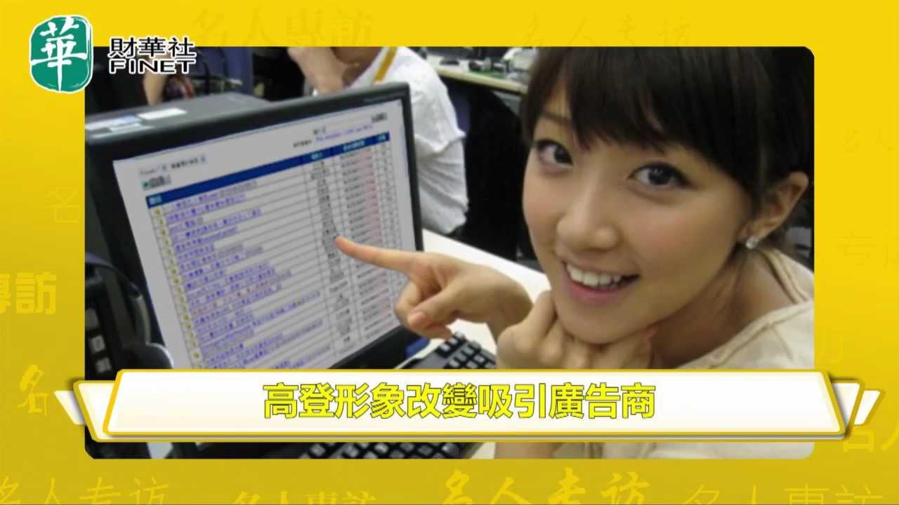 名人專訪:高登討論區CEO林祖舜 - YouTube
