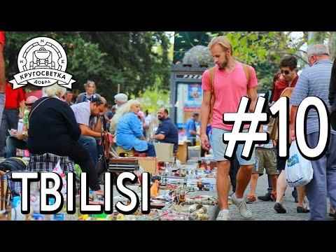 #10 ТБИЛИСИ. Что посмотреть без денег? Достопримечательности! Часть 2