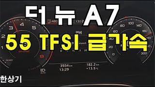 더 뉴 아우디 A7 55 TFSI 콰트로 급가속(202…