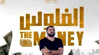 رد فعلي علي اعلان فيلم الفلوس بطولة تامر حسني