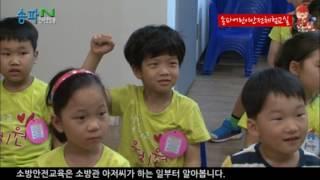 세살 안전 여든까지! '송파어린이안전체험교실'
