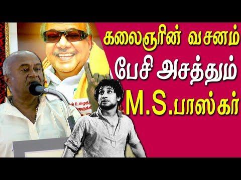 ms bhaskar speaks kalaignar dialogue kalaignar tv pattimandram tamil news live tamil news